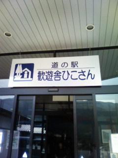英彦山道の駅